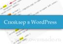 Спойлер в WordPress