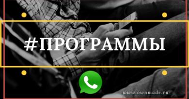 Как отправить видео в WhatsApp?