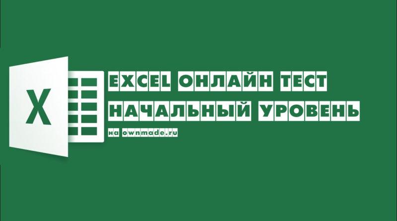 excel online test