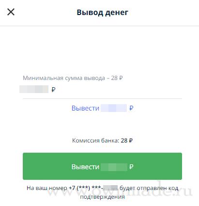 Вывод средств в invest.ozon.ru