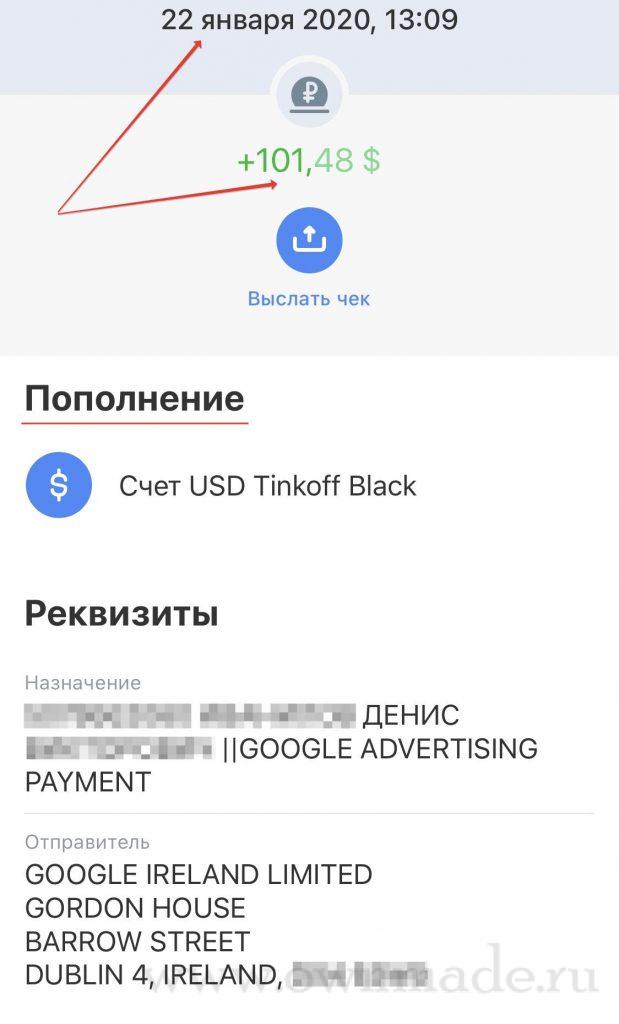 Вывод на карту Tinkoff средств из Google Adsense
