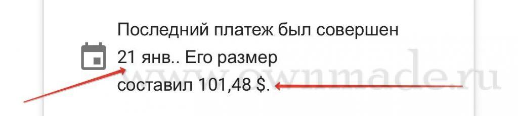 Информация о платеже из личного кабинета Google Adsense