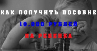 Единоразовые выплаты 10000 рублей
