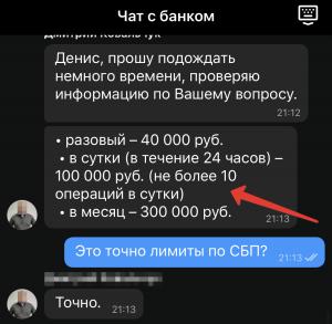 Совкомбанк СБП