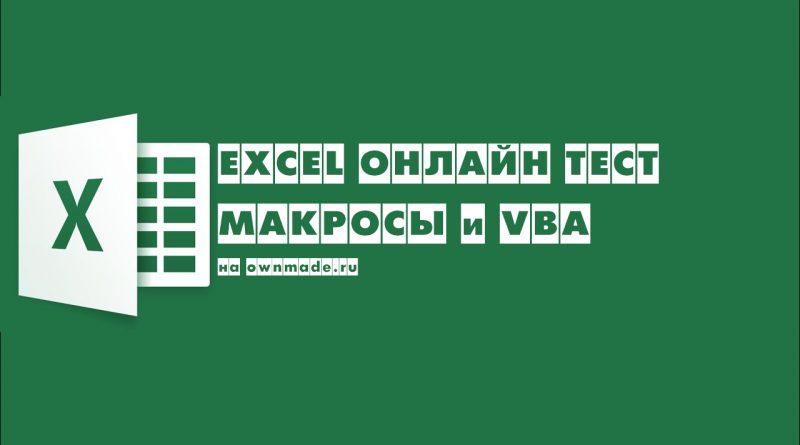 Тест Excel онлайн: макросы и VBA