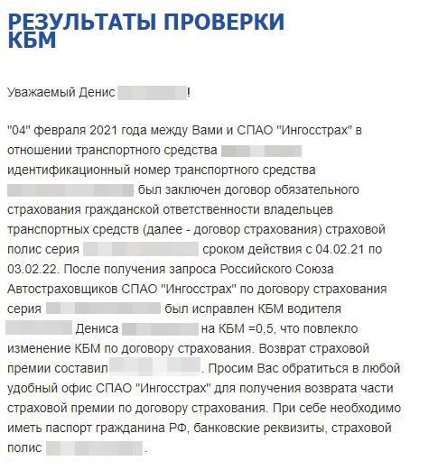 Обращение в РСА по восстановлению КБМ Ингосстрах