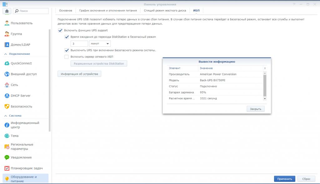 Настройка Synology NAS для ИБП в DSM