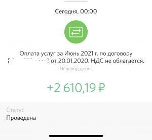 Выплата РСЯ на банковский счёт