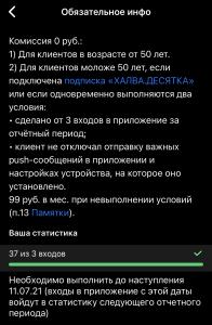 Обязательный вход в приложение банка Совкомбанк