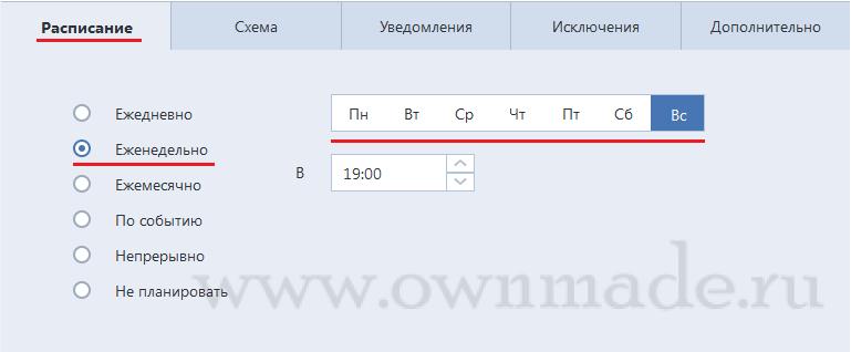 Расписание резервного копирования