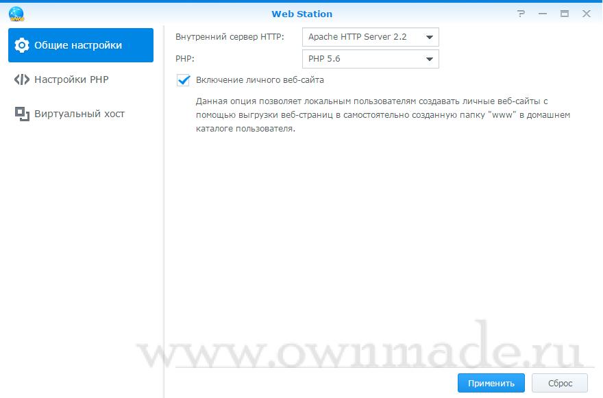 Собственный Web-сервер на NAS