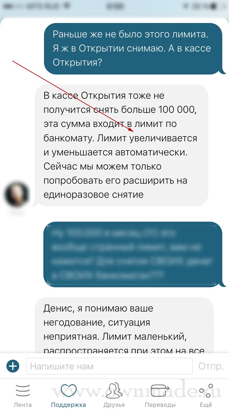Автоматический лимит Рокетбанка