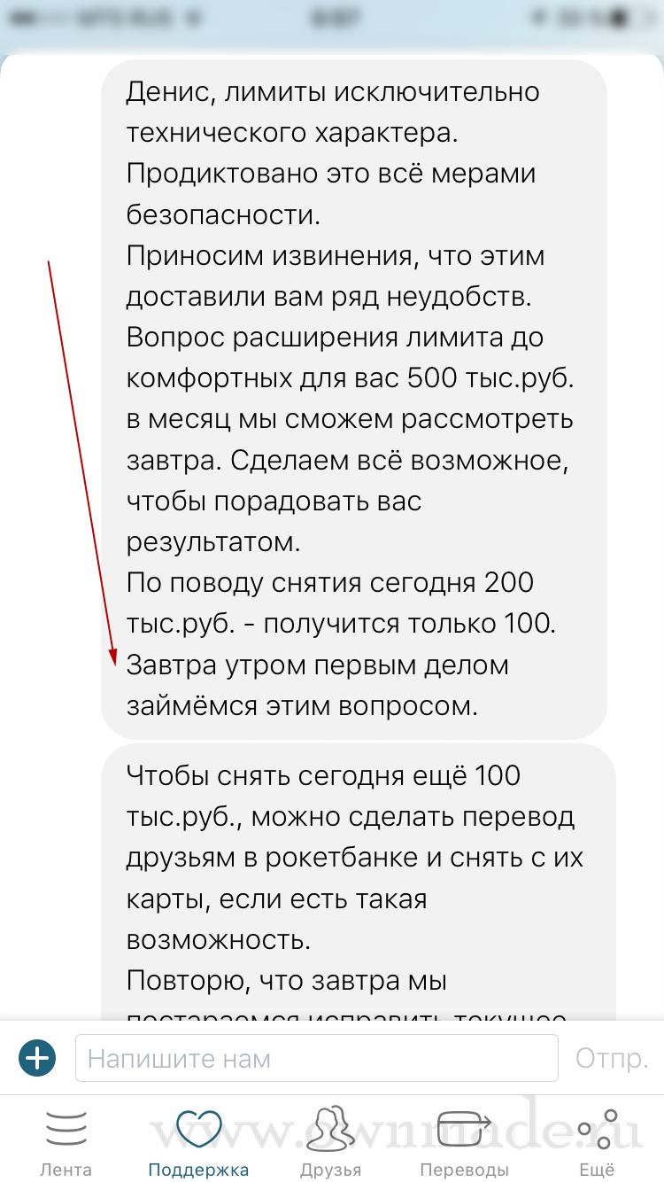 Пересмотр лимитов Рокетбанка