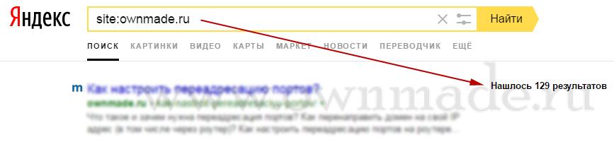 узнать количество проиндексированных страниц яндекса