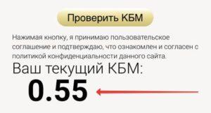 КБМ после проверки