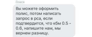 СКИДКА ТИНЬКОФ ОСАГО