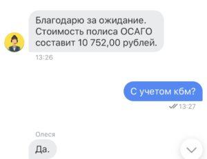Тинькоф ОСАГО